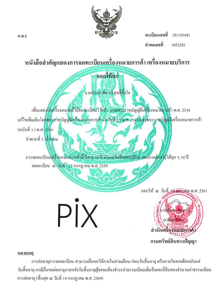 รูปภาพนี้มี Alt แอตทริบิวต์เป็นค่าว่าง ชื่อไฟล์คือ PIX_3.jpg